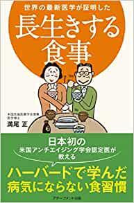 おすすめ健康本【長生きする食事】著者:満尾 正