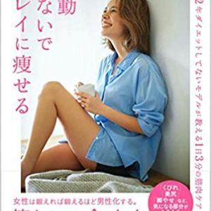 おすすめ美容本【運動しないでキレイに痩せる】著者:鮎河ナオミ