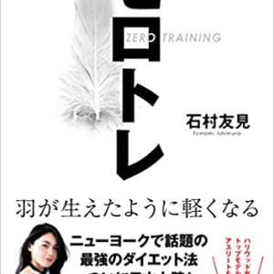 おすすめ美容本【ゼロトレ】著者:石村友見