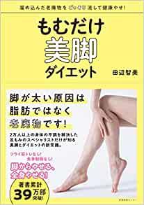 おすすめ美容本【もむだけ美脚ダイエット】著者:田辺智美