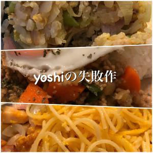 【第一弾】yoshiの失敗作たち