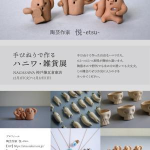 (神戸)手びねりで作るハニワ雑貨展