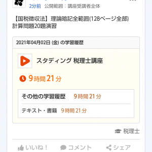【専念2日目】勉強時間9時間21分