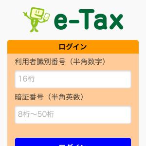 e-taxソフトって使いにくいな。