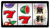 オンライン カジノ スロット 無料