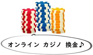 オンライン カジノ 換金