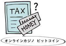 オンラインカジノ ビットコイン 税金