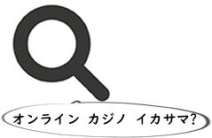 オンラインカジノ イカサマ
