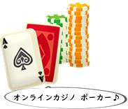 オンラインカジノ ポーカー