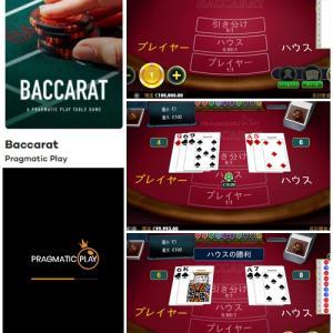 オンラインカジノ バカラ 種類