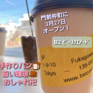 【門前仲町】パン屋と珈琲のカフェ「B2」とは【ビースクエアード】