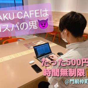 【門前仲町】「RAKU CAFE」はコスパの鬼だった【全国初出店】