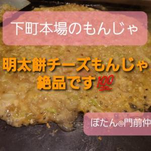 【門前仲町】とろける明太餅チーズもんじゃが絶品「ぼたん」