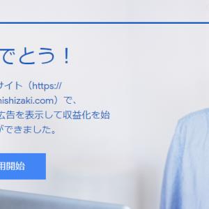 【グーグルアドセンス】21回目にして合格した元早稲田大学生の備忘録【2020年最新版】