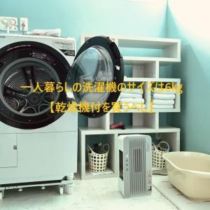 一人暮らしの洗濯機のサイズは6㎏【乾燥機付を買うべし】