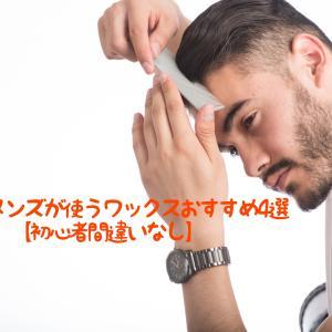 社会人メンズが使うワックスおすすめ4選【初心者間違いなし】