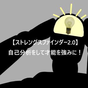 【ストレングスファインダー2.0】自己分析をして才能を強みに!
