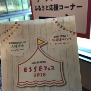 【ESSEフェス2018  ぐるっとワークショップブースめぐり】