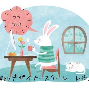 【ママ向け】FammのWEBデザイナースクール・メリットデメリットまとめ