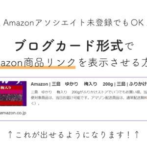 【Cocoonテーマ】Amazonアソシエイト未登録でも、ブログカード形式で商品リンクを表示させる方法