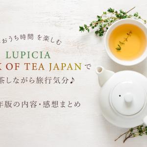 【おうち時間】ルピシアの「ブックオブティー・ジャパン」でお茶しながら旅行気分♪フレーバー紹介・感想