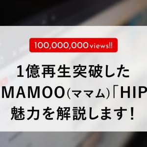 推しアイドルのMVが1億再生行ったから見てほしい | MAMAMOO「HIP」