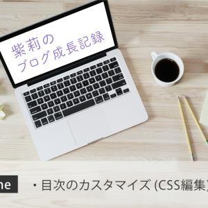 【Cocoon】目次をCSSでカスタマイズする【ブログ成長記録】