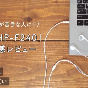 【イヤホンレビュー】カナル型が苦手な人に JVCの「HP-F240(旧グミホン)」がおすすめ!