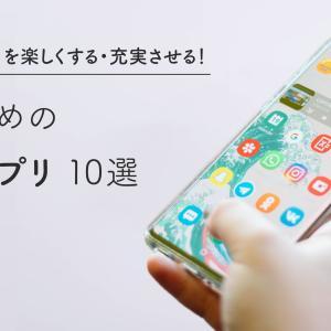 おうち時間を楽しくする、オススメの無料アプリ10選!