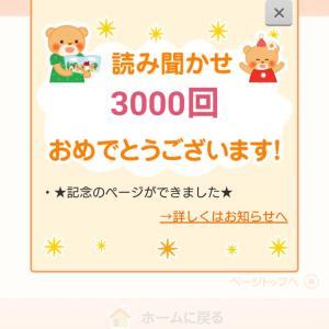 ニコちゃん4000冊に向けて、「まなの本棚」注文しました!