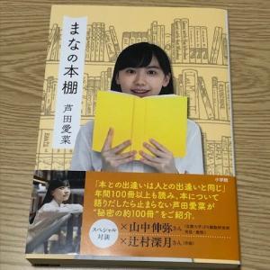 「まなの本棚」の絵本をニコちゃんの本棚に!