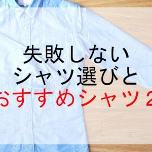 メンズファッションのシャツの選び方全て【ブックマーク推奨】