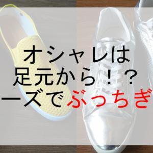 一足は持っておきたいメンズファッションの靴と組み合わせを徹底解説!