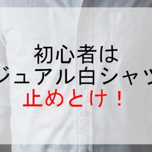 メンズカジュアルで白シャツをおすすめしない4つの理由