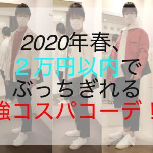 【2020年春コーデ】ユニクロ・GUで揃える最新メンズファッション5選