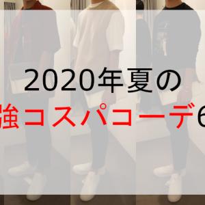 2020年コスパ最強のユニクロで作るメンズファッションコーデ6選!