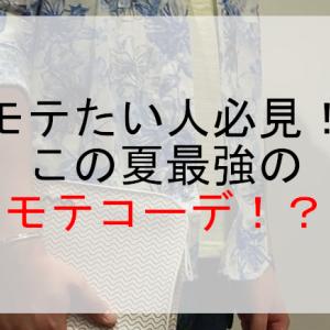 2020年夏の女子ウケメンズファッション4選!【当サイト最高傑作】