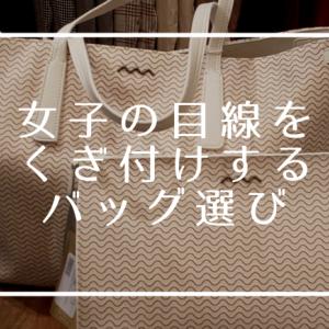 メンズファッションでバッグを選ぶときに必要な知識の全て【ブックマーク推奨】