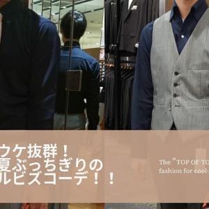 職場でモテるクールビズファッション2選!