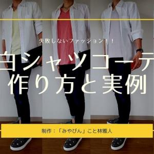 【コーデ例あり】メンズの白シャツでダサい着こなしにならないための知識