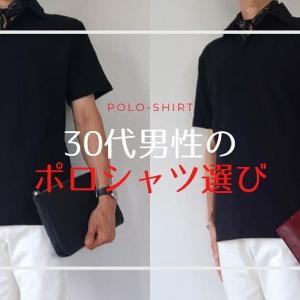 30代男性のポロシャツファッションおすすめコーデと選び方特集
