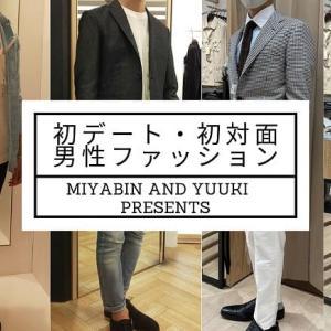初デートで男が着る定番ファッションコーデ【スタイリストコラボ企画】