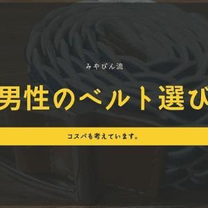 【コスパ重視】男性のベルトの選び方とおすすめアイテム紹介【例あり】