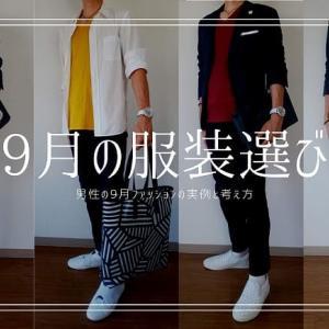 【夏から秋へ】9月の30代メンズの服装例と考え方【暑い日向け有】