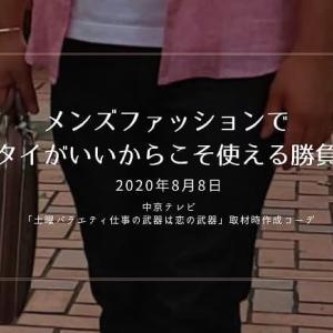 【メンズファッション】ガタイがいい人の夏コーデ【テレビ放送されました】