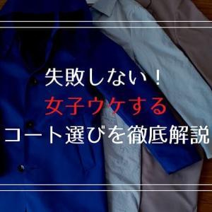 【ビジネスも】メンズのコートの選び方【女子ウケのプロが解説!】