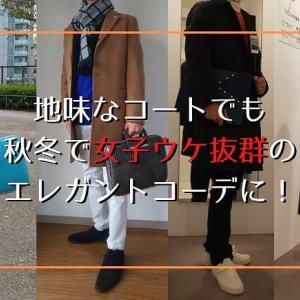 【メンズ・女子ウケ】コートが無難な色の場合のおしゃれな合わせ方4選
