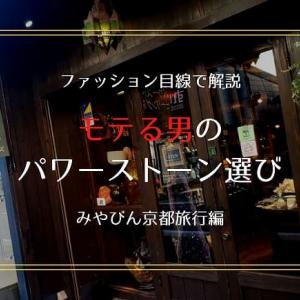 【スピリチュアル ガン無視】モテる男のパワーストーンファッション2.5選