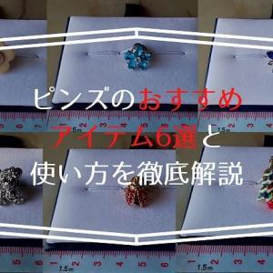 【ダサいといわせない】ピンズ(ラペルピン・ブートニエール)をメンズファッションで使う方法