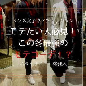 【2020-21年冬】女子ウケデート服5選【メンズのプロが解説】